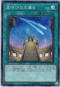 【Super】星呼びの天儀台[YGO_CYHO-JP064]