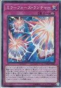 【Super】ミラーフォース・ランチャー[YGO_CYHO-JP069]