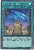 【Secret】星呼びの天儀台[YGO_CYHO-JP064]