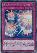 【Secret】ミラーフォース・ランチャー[YGO_CYHO-JP069]