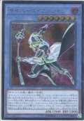 【Ultimate】サイバース・マジシャン[YGO_CYHO-JP026]