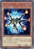 【Normal】オーバーフロー・ドラゴン[YGO_DANE-JP004]