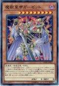 【N-Rare】魔獣皇帝ガーゼット[YGO_DANE-JP027]