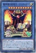 【Normal】魔神儀の創造主-クリオルター[YGO_DANE-JP029]