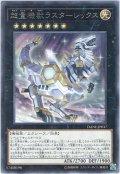 【Rare】超量機獣ラスターレックス[YGO_DANE-JP037]