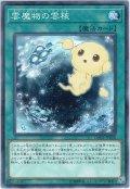 【Normal】雲魔物の雲核[YGO_DANE-JP058]