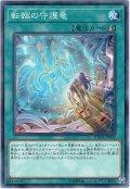 【Normal】転臨の守護竜[YGO_DANE-JP060]