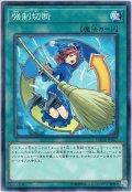 【N-Rare】強制切断[YGO_DANE-JP067]