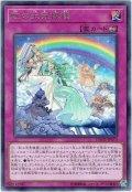 【Rare】虹の天気模様[YGO_DANE-JP073]