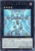 【Holographic】ファイアウォール・X・ドラゴン[YGO_DANE-JP036]
