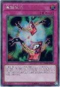 【Secret】連鎖空穴[YGO_DANE-JP077]