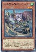【Normal】空牙団の撃手 ドンパ[YGO_DBDS-JP014]