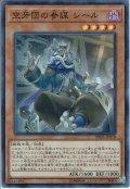 【Super】空牙団の参謀 シール[YGO_DBDS-JP018]