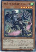【Super】空牙団の孤高 サジータ[YGO_DBDS-JP020]