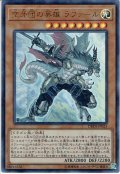 【Ultra】空牙団の英雄 ラファール[YGO_DBDS-JP023]