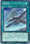 【Normal】飛竜艇-ファンドラ[YGO_DBDS-JP024]