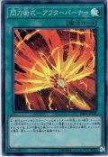 【Super】閃刀術式-アフターバーナー[YGO_DBDS-JP031]