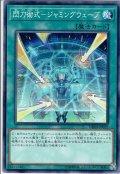 【Normal】閃刀術式-ジャミングウェーブ[YGO_DBDS-JP032]