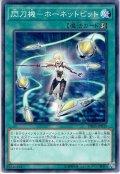 【Normal】閃刀機-ホーネットビット[YGO_DBDS-JP033]
