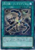 【Super】閃刀機-ウィドウアンカー[YGO_DBDS-JP034]