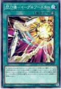 【Normal】閃刀機-イーグルブースター[YGO_DBDS-JP035]