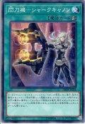【Normal】閃刀機-シャークキャノン[YGO_DBDS-JP036]