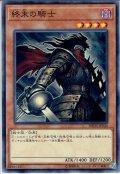 【Normal】終末の騎士[YGO_DBDS-JP040]