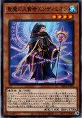 【Normal】聖魔の大賢者 エンディミオン[YGO_DBGI-JP004]