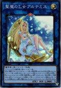 【Super】聖魔の乙女 アルテミス[YGO_DBGI-JP008]