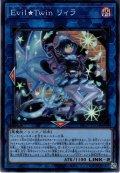 【Super】Evil★Twin リィラ[YGO_DBGI-JP016]