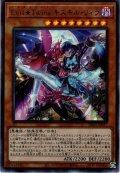 【Ultra】Evil★Twins キスキル・リィラ[YGO_DBGI-JP017]