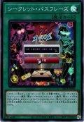 【Super】シークレット・パスフレーズ[YGO_DBGI-JP020]