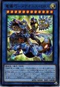 【Ultra】竜儀巧-メテオニス=DRA[YGO_DBGI-JP029]