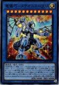 【Super】竜儀巧-メテオニス=QUA[YGO_DBGI-JP030]