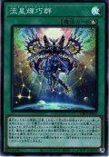 【Super】流星輝巧群[YGO_DBGI-JP032]