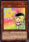 【Normal】アステル・ドローン[YGO_DBGI-JP039]