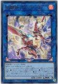 【Ultra】焔凰神-ネフティス[YGO_DBHS-JP008]