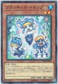 【Normal】プランキッズ・ドロップ[YGO_DBHS-JP016]