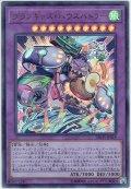 【Ultra】プランキッズ・ハウスバトラー[YGO_DBHS-JP019]