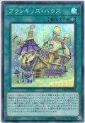 【Super】プランキッズ・ハウス[YGO_DBHS-JP023]