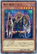 【Normal】骸の魔妖-夜叉[YGO_DBHS-JP031]