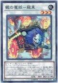【Normal】轍の魔妖-朧車[YGO_DBHS-JP032]