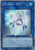 【Super】氷の魔妖-雪女[YGO_DBHS-JP037]