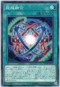 【Normal】超越融合[YGO_DBHS-JP043]