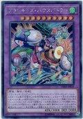 【Secret】プランキッズ・ハウスバトラー[YGO_DBHS-JP019]