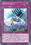 【Normal】超信地旋回[YGO_DBIC-JP013]