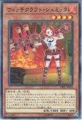 【Normal】ウィッチクラフト・シュミッタ[YGO_DBIC-JP016]