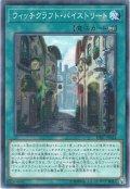 【Normal】ウィッチクラフト・バイストリート[YGO_DBIC-JP024]