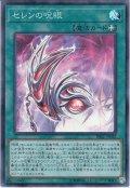 【Super】セレンの呪眼[YGO_DBIC-JP032]