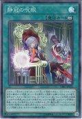 【Super】静冠の呪眼[YGO_DBIC-JP036]